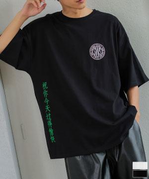 中国語&サークルロゴプリント ビッグシルエット Tシャツ