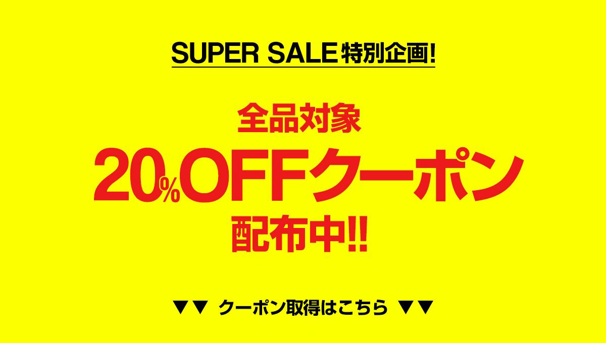 SUPER SALE