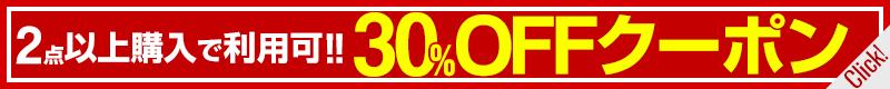 30%OFFクーポン
