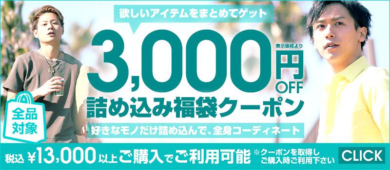 全品対象!自由に好きなモノだけ詰め込んで!3,000円OFF!!詰め込み福袋クーポン!