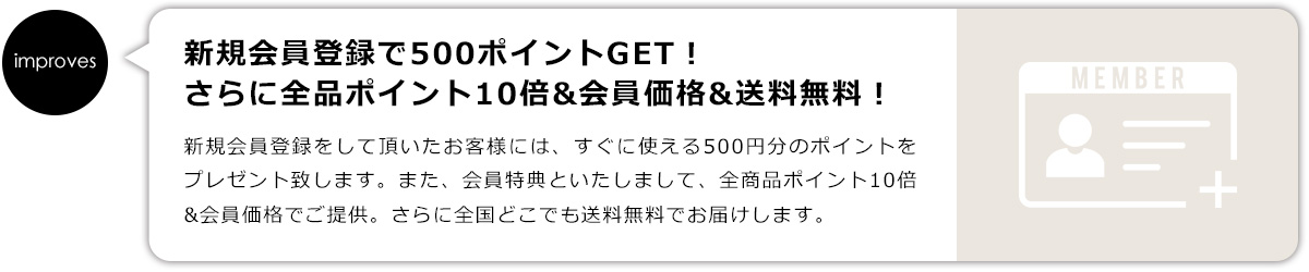 新規会員登録で500ポイントプレゼント!