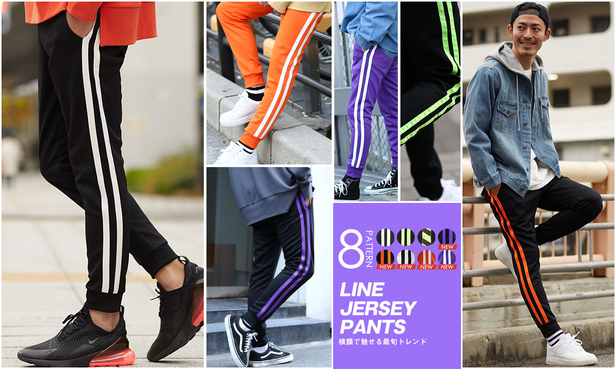 Line Jersey Pants