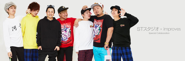 STスタジオ × improves collaboration